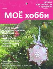 """Набор из фетра """"Звезда""""."""