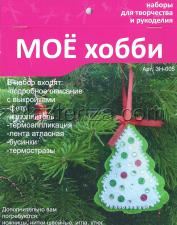 "Набор из фетра ""Ёлочка""."