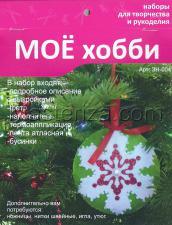 """Набор из фетра """"Снежинка большая""""."""