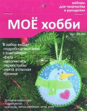 """Набор из фетра """"Снеговик""""."""