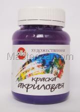 Краска акриловая. Цвет (кобальт фиолетовый тёмный,имитация).