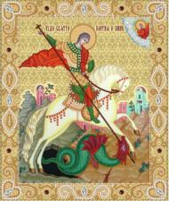 Св. Вмч. Георгий Победоносец. Размер - 26 х 31 см.