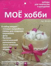 """Набор из фетра """"Кекс""""."""