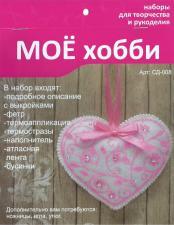 """Набор из фетра """"Сердечко""""."""