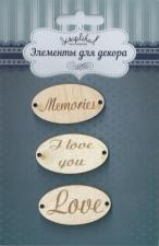 "Набор деревянного декора ""Love""."