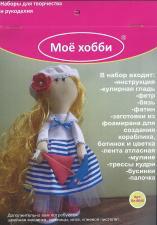 Набор для создания текстильной куклы,арт.Кл-004К