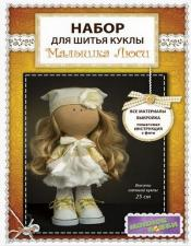 "Набор для шитья куклы ""Малышка Люси""."