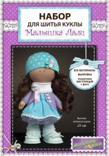 """Набор для шитья куклы """"Малышка Лали""""."""