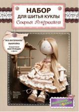 """Набор для шитья куклы """"Софья Андреевна""""."""