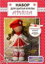 """Набор для шитья куклы """"Ариша""""."""
