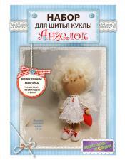 "Набор для шитья куклы ""Ангелок""."