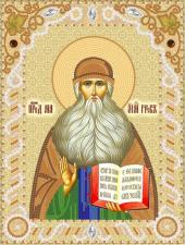 Святой Преподобный Максим Грек. Размер - 18 х 24 см.