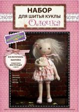 """Набор для шитья игрушки """"Кукла Олечка""""."""