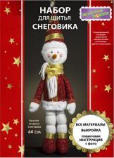 """Набор для шитья игрушки """"Снеговик""""."""