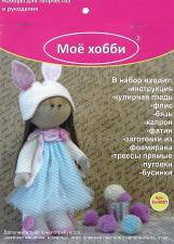 Набор для создания текстильной куклы,арт.Кл-008П