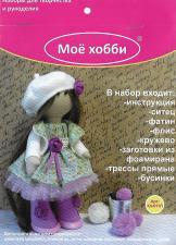 Набор для создания текстильной куклы,арт.Кл-011П