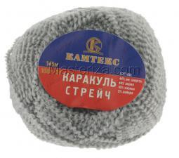 Пряжа Каракуль Стрейч. Цвет 168 (св.серый).