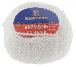 Пряжа Каракуль Стрейч. Цвет 205 (белый).