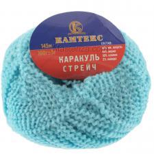 Пряжа Каракуль Стрейч. Цвет 023 (св.бирюзовый).