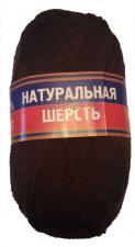 Пряжа Натуральная шерсть. Цвет 063 (шоколад)