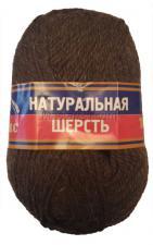 Пряжа Натуральная шерсть. Цвет 121 (коричневый)