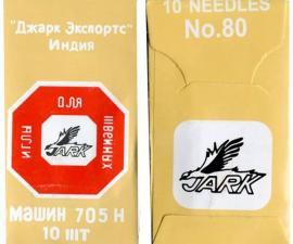 Иглы для бытовых швейных машин 705H,№80,уп.10 шт.