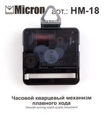"""""""Micron"""" Часовой кварцевый механизм плавного хода HM-18"""
