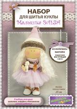 """Набор для шитья куклы """"Малышка Эльза"""",25 см"""