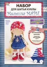 """Набор для шитья куклы """"Малышка МАРИ"""",25 см"""