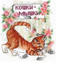 Марья Искусница | Кошки-мышки. Размер - 15 х 17 см.