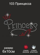 Термоаппликация из страз арт.ТЕР.103 Принцесса 6х10см стекло цв.кристалл/красный