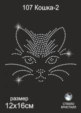 Термоаппликация из страз арт.ТЕР.107 Кошка 12х16см стекло цв.кристалл