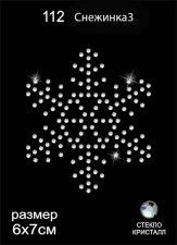 Термоаппликация из страз арт.ТЕР.112 Снежинка3 6х7см стекло цв.кристалл