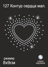 Термоаппликация из страз арт.ТЕР.127 Контур сердца маленький 8х9см стекло цв.радужный