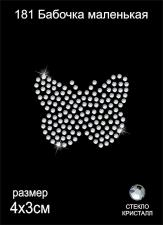 Термоаппликация из страз арт.ТЕР.181 Бабочка маленькая 4х3см стекло цв.кристалл