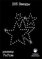 Термоаппликация из страз арт.ТЕР.205 Звёзды 7х7см стекло цв.кристалл