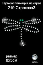 Термоаппликация из страз арт.ТЕР.219 Стрекоза3 8х5см стекло цв.кристалл