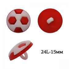 Пуговица пластик Мячик TBY.P-2824 цв.03 красный 24L-15мм, на ножке