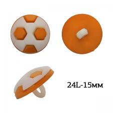 Пуговица пластик Мячик TBY.P-2824 цв.13 оранжевый 24L-15мм, на ножке
