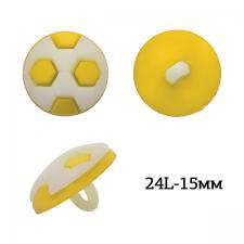 Пуговица пластик Мячик TBY.P-2824 цв.15 жёлтый 24L-15мм, на ножке