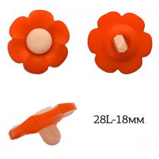 Пуговица пластик Цветок TBY.P-1728 цв.13 оранжевый 28L-18мм, на ножке