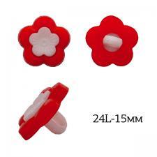 Пуговица пластик Цветок TBY.P-2524 цв.03 красный 24L-15мм, на ножке