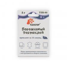 """""""FLEXSTEP"""" TER-05 Порошковый термоклей 5г"""