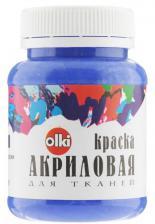 "Акриловая краска для тканей ""Olki"" ультрамарин."