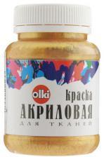 """Акриловая краска для тканей """"Olki"""" золотисто-солнечная."""