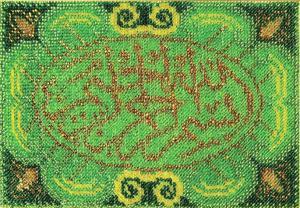"""Триптих """"ЗИКР"""" Шамаиль """"Во имя Аллаха,Милостивого,Милосердного"""". Размер - 20 х 13,5 см."""