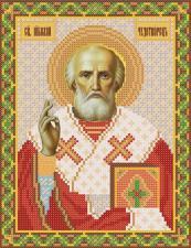 Св.Николай Чудотворец. Размер - 18 х 24 см.