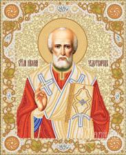 Св. Николай Чудотворец. Размер - 26 х 32 см.