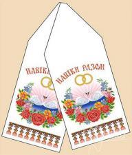 Рушник свадебный.