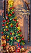 Счастливого Рождества-1. Размер - 8,4 х 14 см.